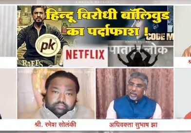 हिन्दू धर्म पर सुनियोजित आघात करने का 'बॉलीवुड' का षड्यंत्र :  पायल रोहतगी