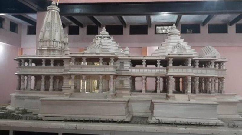 अयोध्या में राम मंदिर निर्माण में किया जायेगा परिवर्तन, भूमि पूजन में मंदिर आंदोलन से जुड़े सभी लोगो को होगा निमंत्रण